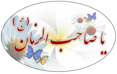 میلاد امام زمان(عج) برهمه دوستداران عدل الهی مبارک