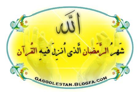 مقاله ویژه : ماه رمضان ، بهار دعا برای فرج امام زمان (عج)